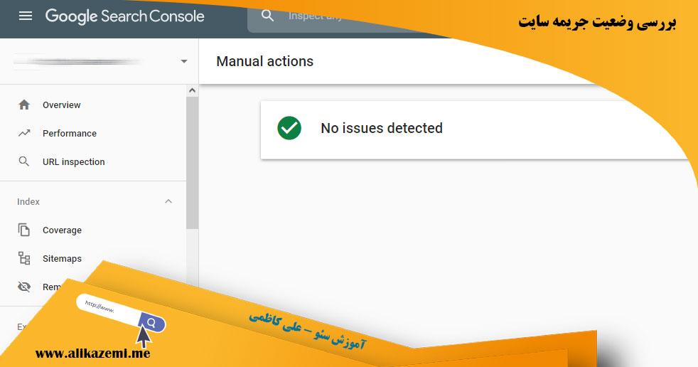 بررسی وضعیت جریمه سایت با Google search console