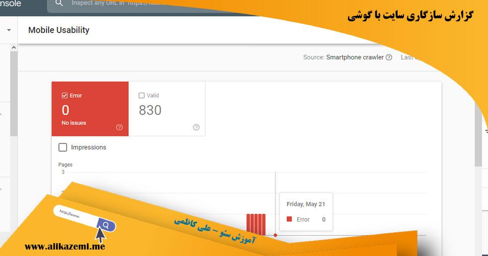 گزارش سازگاری سایت از طریق گوگل سرچ کنسول