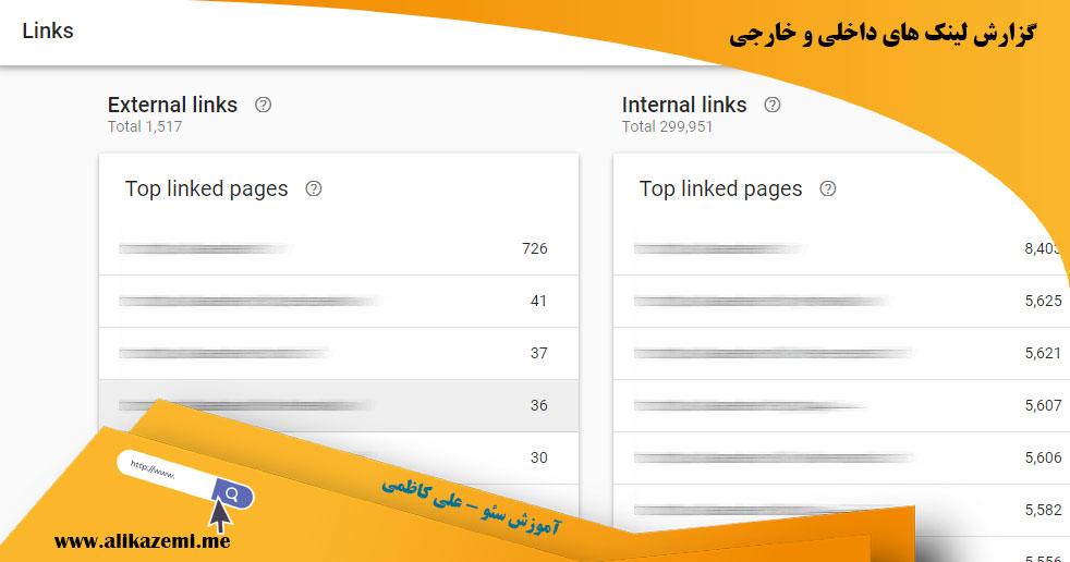 گزارش لینک های داخلی و خارجی در وبمستر تولز گوگل